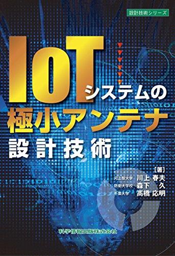 IoTシステムの極小アンテナ設計技術 (設計技術シリーズ)