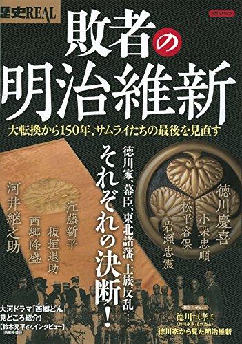 歴史REAL敗者の明治維新 (洋泉社MOOK 歴史REAL)