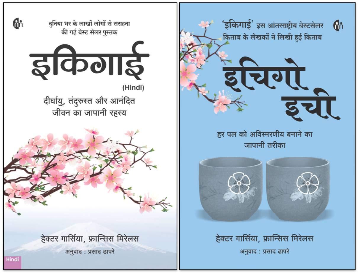 इकिगाई Ikigai (Hindi) + इचिगो इची Ichiego Ichie (Hindi) – Set of 2 Books in Hindi Héctor García and Francesc Miralles