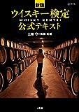 新版 ウイスキー検定公式テキスト (SJムック)