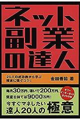 nettohukugyounotatujinn nijyuuninnnoseikoureikaramanabukakujitunikasegukotu YoshihiroKanedaBukkusu03 (Japanese Edition) Kindle Edition