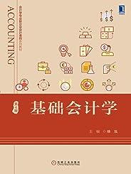 基础会计学(第4版) (会计学专业新企业会计准则系列教材) (Chinese Edition)