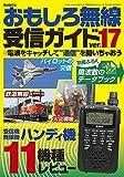 おもしろ無線受信ガイド ver.17 (三才ムックvol.879)