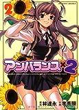 アンバランス×2 (2) (ヴァルキリーコミックス)