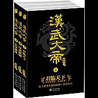 汉武大帝 (长篇历史小说经典书系)