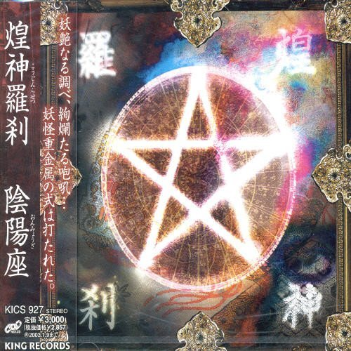 Koujin Raretsu by Onmyo-Za (2002-01-10)