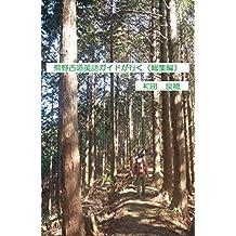 Book of the Kumano Kodo interpreter guide (Japanese Edition)