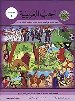 I Love Arabic Textbook: Level 4: 9789960155029: Amazon.com