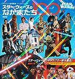 STAR WARS スター・ウォーズのなかまたち100 (ディズニーブックス) (ディズニーブックス ディズニー幼児絵本)