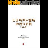巴菲特與索羅斯的投資習慣(紀念版) (Traditional Chinese Edition)