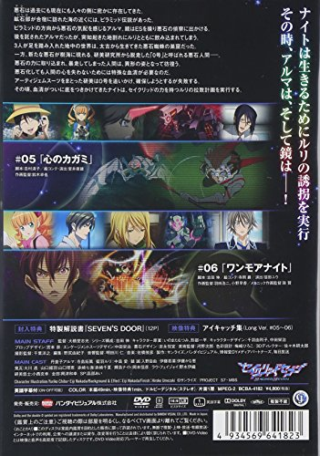 Sacred Seven - Vol.03 [Japan DVD] BCBA-4182