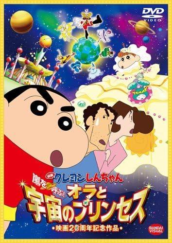 映画クレヨンしんちゃん オラと宇宙のプリンセス