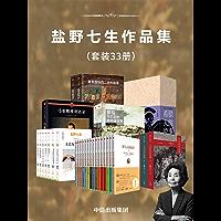 盐野七生作品集(套装33册)(已出版作品大合集,一套读尽罗马史)