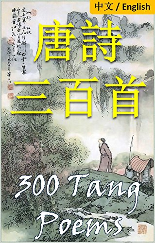 300 Tang Poems: Bilingual Edition, English and Chinese 唐詩三百首