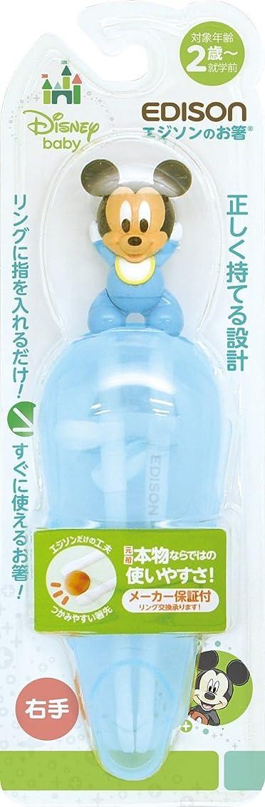 バッテリー香りインゲンKJC エジソン EDISON エジソンのお箸3 右手用(1コ入) (矯正グッズ)