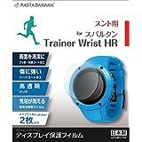ラスタバナナ SUUNTO SPARTAN Trainer Wrist HR GPSウォッチフィルム 高透明 2枚入り スント スパルタン トレーナー リスト 保護フィルム GPSW016F