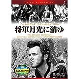 将軍月光に消ゆ EMD-10031 [DVD]