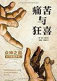 痛苦与狂喜·众神之巅:米开朗基罗传2