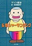 妄想シャーマンタンク (角川文庫)