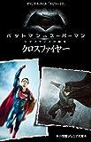 バットマンVSスーパーマン: ジャスティスの誕生 エピソード0「クロスファイヤー」 (小学館ジュニア文庫)