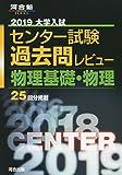 大学入試センター試験過去問レビュー物理基礎・物理 2019 (河合塾シリーズ)