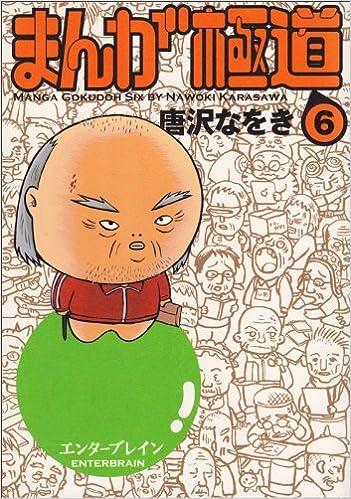 まんが極道 6 (ビームコミックス...