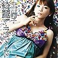 綺麗ア・ラ・モード(DVD付)