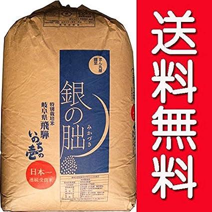 Amazon | 【29年産】玄米 2kg 特...