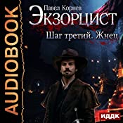 Exorcist. Step III. Reaper [Russian Edition] | Pavel Kornev