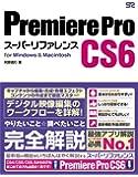 Premiere Pro CS6 スーパーリファレンス for Windows&Macintosh