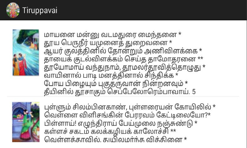 Thiruppavai Tamil Book