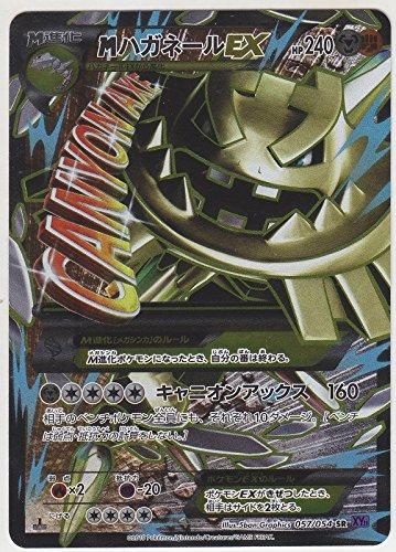 - Pokemon Card Japanese - M Steelix EX 057/054 - Secret Rare - Holo - 1st Edition