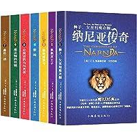纳尼亚传奇(全译本)(套装共7册)