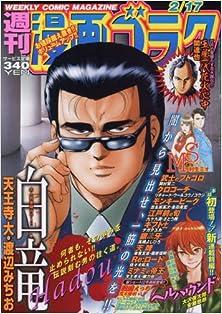 週刊漫画ゴラク 2017年02月17日号 [Manga Goraku 2017-02-17]
