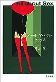 オール・アバウト・セックス (文春文庫)