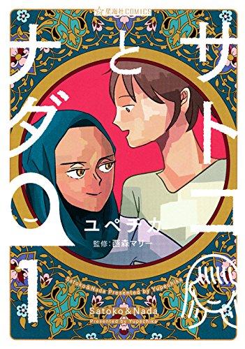 サトコとナダ 1 (星海社COMICS)