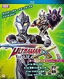 Ultraman X TV Episodes 17-20 (Region A Blu-ray) (English Subtitled) Japanese TV series 超人X電視版第十七至二十話