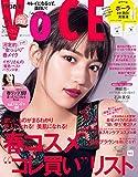 VOCE 2018年3月号【雑誌】