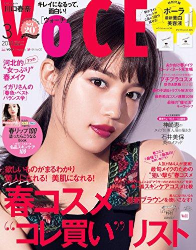 VoCE 2018年3月号 画像