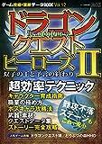 ゲーム攻略&禁断データBOOK vol.12 (三才ムックvol.884)