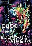 pupa(4) (アース・スターコミックス)