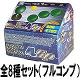 シューティングゲームヒストリカ4SP 【全8種セット(フルコンプ)】