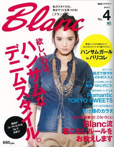 Blanc 最新号 表紙画像
