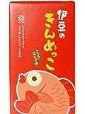 しいの食品 伊豆のきんめっこ(ココアミルク餡) 10個