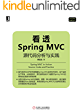看透Spring MVC:源代码分析与实践 (Web开发技术丛书)