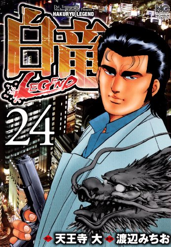 白竜-LEGEND- 24