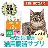 【国産】猫の腸内環境サプリメント 「毎日爽快 植物酵素&乳酸菌(カツオ味)」