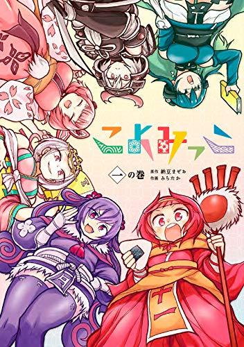 こよみっこ 1巻 (LINEコミックス)