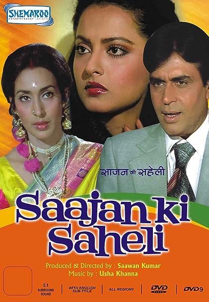 saajan movie full 1991 hindi