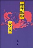 雑学艶学 (文春文庫 (336‐2))